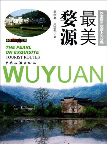 中国秘境之旅:最美婺源